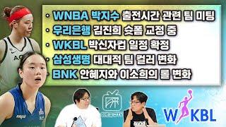 [6월4주 WKBL 루머&팩트] WNBA 박지수 출전시간 관련 미팅. 김진희 슛폼 교정 중. WKBL 박신자컵 일정 확정. 삼성생명 팀 컬러 변화. BNK 안혜지, 이소희 롤 변화