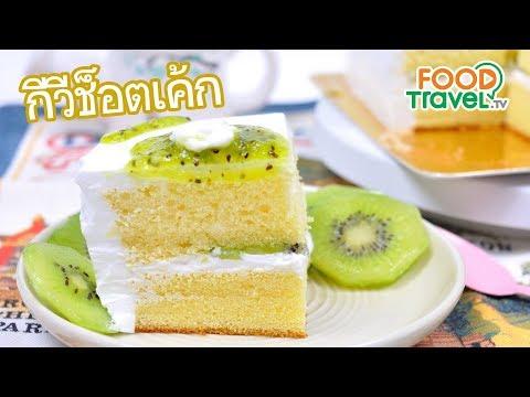 กีวี่ช็อตเค้ก Kiwi Shortcake   FoodTravel ทำเค้ก - วันที่ 09 Nov 2018