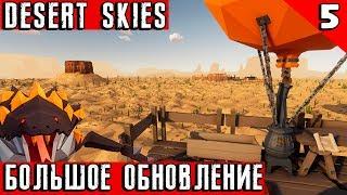 Desert Skies - обзор и полное прохождение спустя год в раннем доступе и после крупной обновы #5