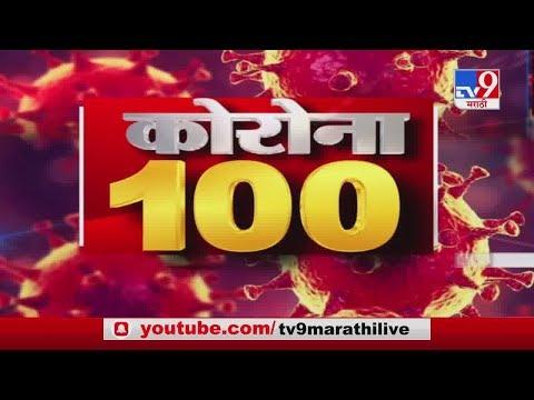 Corona 100 News | कोरोना 100 न्यूज | | 29 March 2020 -TV9