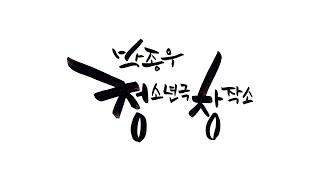 박종우청소년극창작소 공연데모영상