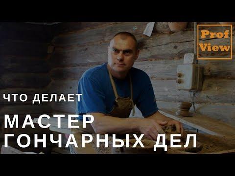 Профессия - Гончар