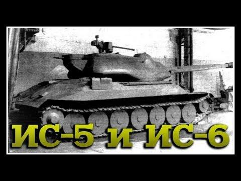 ИС-5, ИС-6 и ИС-8 (Т-10)