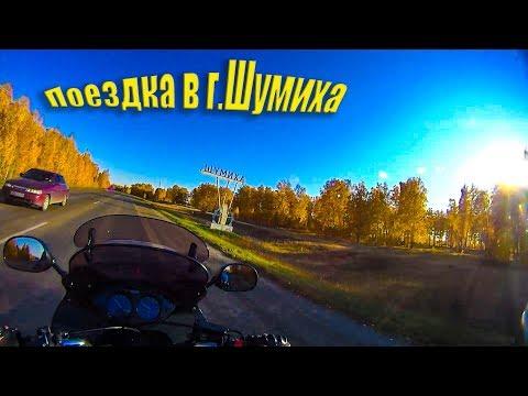 Поездка в г.Шумиха (мотопрогулка)