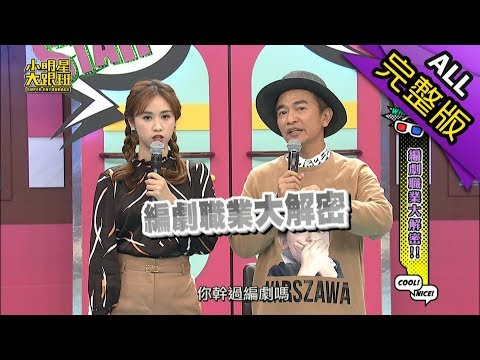 【完整版】編劇職業大解密!2018.09.11小明星大跟班