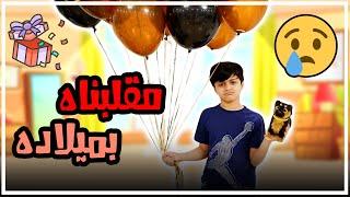 حفلة ميلاد عادل زعل قبل المفاجأة 😂 - عائلة عدنان