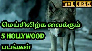 5 சூப்பரான hollywood படங்கள்/top 5 animal hollywood movies/double dimmi