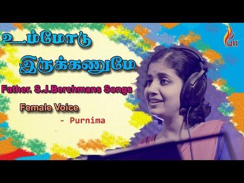 Ummodu Irukkanume | உம்மோடு இருக்கணுமே | Father. S.J. Berchmans Songs | Purnima