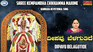 Dipavu Belagutide    Kempambha Devi    K.S. Surekha    Kannada Devotional Song