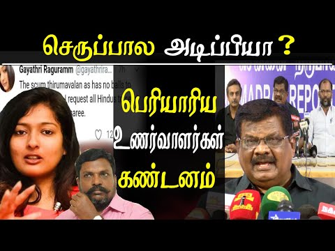 gayathri raghuram vs thirumavalavan Why Gayatri was not arrested