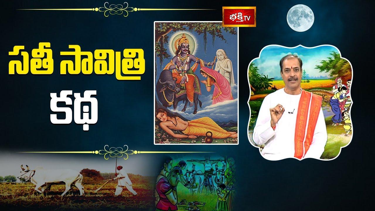 సతీ సావిత్రి కథ | History and Real Story of Sati Savitri | Dr Kakunuri Suryanarayana Murthy