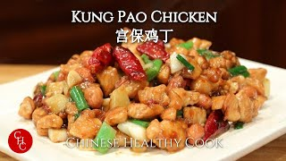 Kung Pao Chicken, how to make authentic Kung Pao sauce 宫保鸡丁