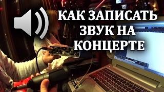 Как записать микрофоном живой звук музыкантов на концерте, КонтраБанда