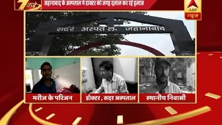 Govt. hospital doctors caught napping on duty in Bihar's Jahanabad