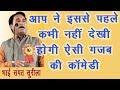 Hasya Kavi Sammelan by Smpat Surila (Best parody of Sampat Surila ).कवी सम्मेलन- Hasya Kavi Sammelan