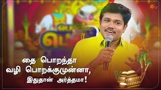 Madurai Muthu on Pongalo Pongal | Pongal Special Show | Sun TV