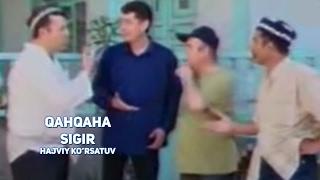 Qahqaha - Sigir   Кахкаха - Сигир (hajviy ko