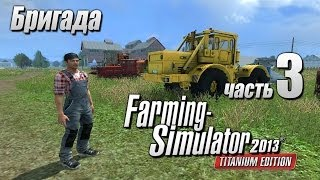 Farming Simulator 2013 (Кооп) ч3 - Бригада: Славик, Стёпа и Андрей