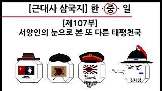 [근대사 삼국지] 제1…
