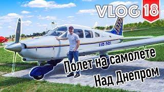 Полет на самолете над Днепром VLOG №18