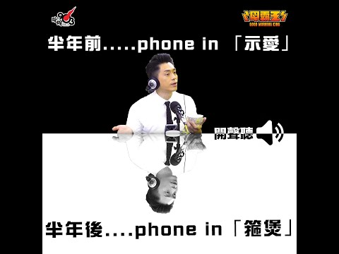 《你知道唔知道有人掛住你》半年前phone in示愛 半年後phone in「箍煲」