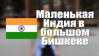 Саша Паша | LIFE | Индийское кафе в Бишкеке