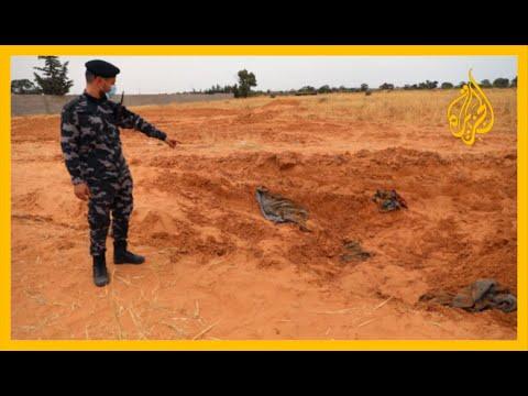ليبيا.. مقبرة جماعية بترهونة تضم 5 جثث مدفونة بملابسها  - نشر قبل 5 ساعة