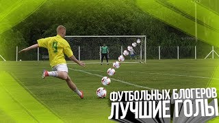 ЛУЧШИЕ ГОЛЫ ФУТБОЛЬНЫХ БЛОГЕРОВ #3