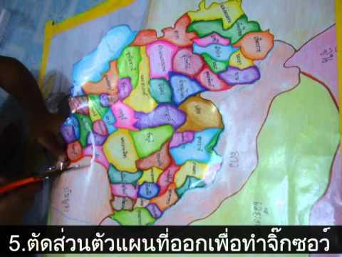 จิ๊กซอว์ แผนที่ประเทศไทย หรรษา
