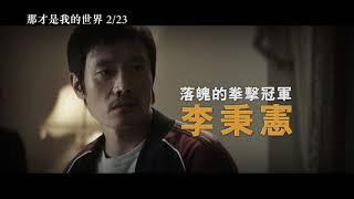 【那才是我的世界】角色介紹 尹汝貞x李秉憲x朴正民主演 2/23聽見我的心