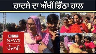 Amritsar train accident| Eyewitnesses' account | BBC News Punjabi