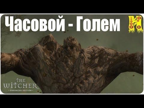 The Witcher: Прохождение №35 Часовой - Голем (Ведьмак)