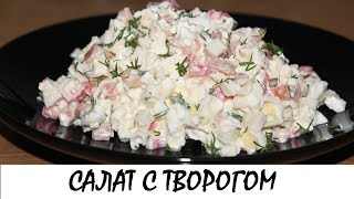 Салат с творогом и крабовыми палочками (легкий салат). Кулинария. Рецепты. Понятно о вкусном.