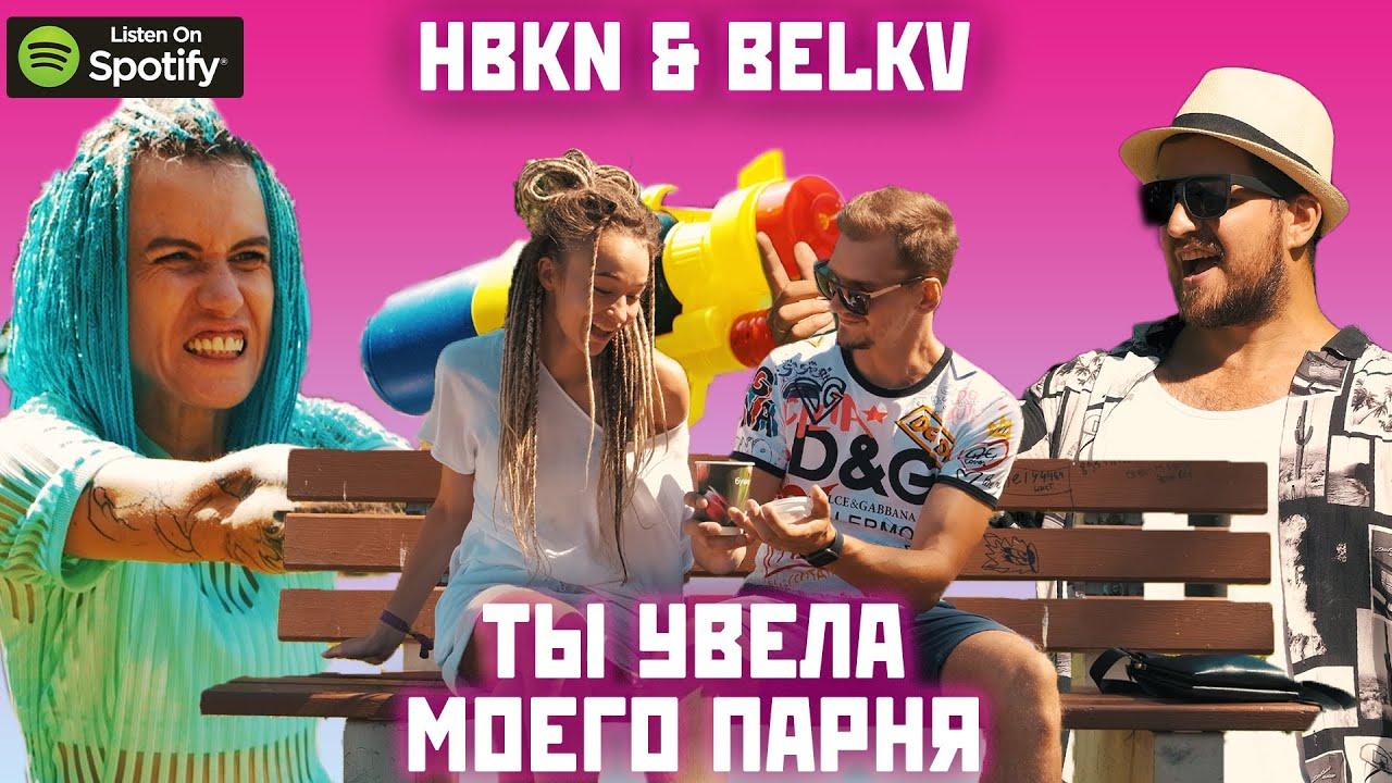 HBKN & BELKV - Ты увела моего парня (Kurva Kurva) - Russian Pop Cringebass