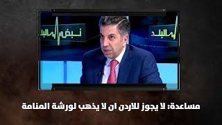 مساعدة: لا يجوز للاردن ان لا يذهب لورشة المنامة (9-5-2019)