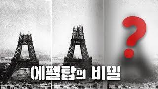 당신이 몰랐던 에펠탑의 비밀 [널 위한 문화예술 X G…