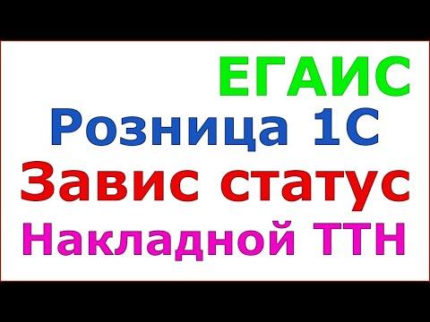 ЕГАИС. Розница 1С 2.2. Завис статус накладной ТТН в 1С.