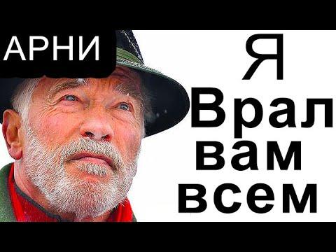 ШВАРЦЕНЕГГЕР - 50