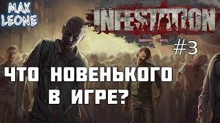 Infestation: Survivor Stories - #3 - С Максом Леоне
