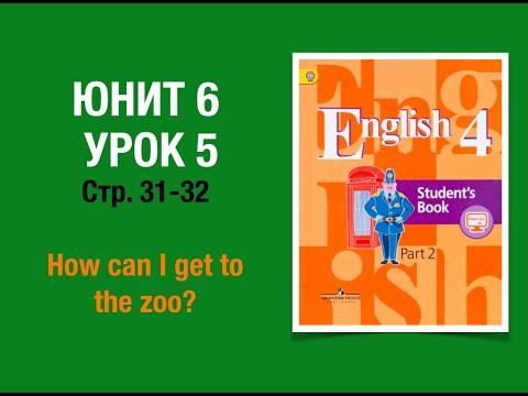 Английский язык 4 класс часть 2 Кузовлев стр 31-32 #КУзовлев4класс #АнглийскийЯзык #4класс #English4