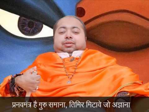 Omkar Chalisa by Om Rushi Priteshbhai