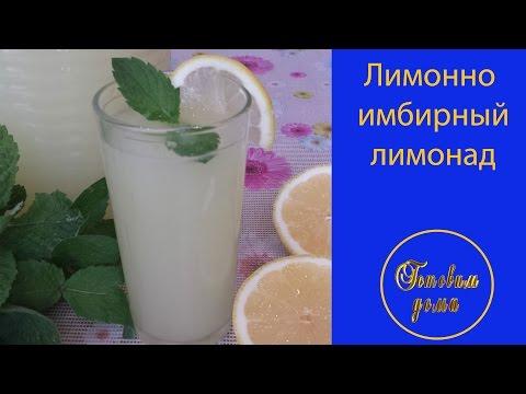 Как приготовить лимонно-имбирный лимонад!!(Lemon-ginger lemonade!)