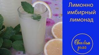 видео Лимонно-имбирный напиток рецепт