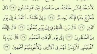 أجمل تلاوة سورة الحجر ماهر المعيقلي Maher Almuaiqly