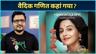Shakuntala Devi - Movie Review & Parental Guidence