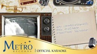 [Karaoke] น้ำตาหรือจะแก้ปัญหาหัวใจ - ศรวณี โพธิเทศ
