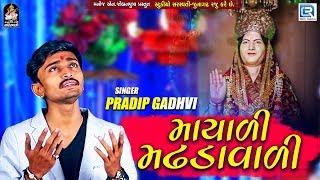 Mayadi Madhadavadi Sonal Maa Song   માયાળી મઢડાવાળી   PRADIP GADHVI   Gujarati Latest Song 2019