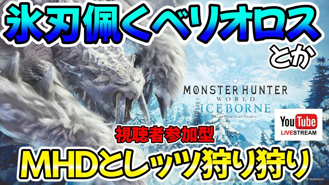 [MHWI] 視聴者参加型 氷刃ベリオロスとかレッツ狩り狩り配信【概要欄読んでね】