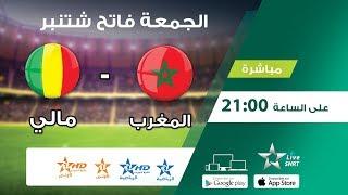 المغرب - مالي برسم إقصائيات كأس العالم مباشرة على الرياضية و الرياضية HD LIVE (بث حصري)