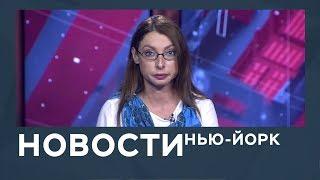 Новости от 25 сентября с Лизой Каймин